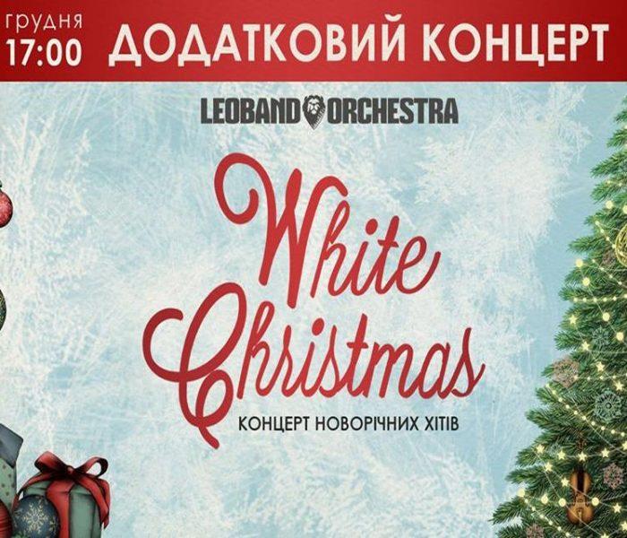 White Christmas. Концерт новорічних хітів у Львові