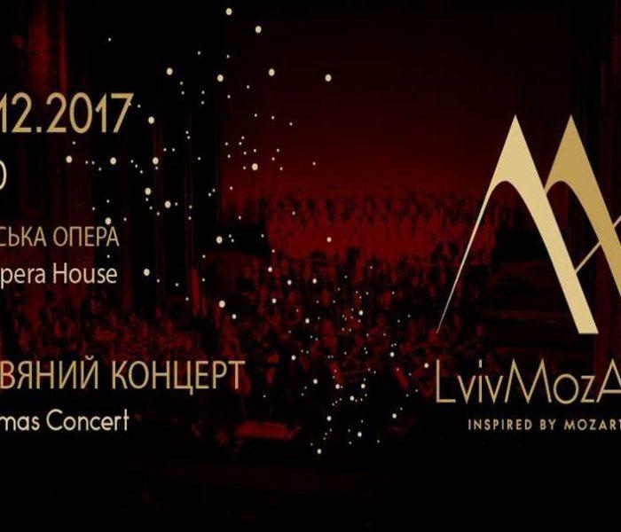 Різдвяний концерт фестивалю LvivMozArt