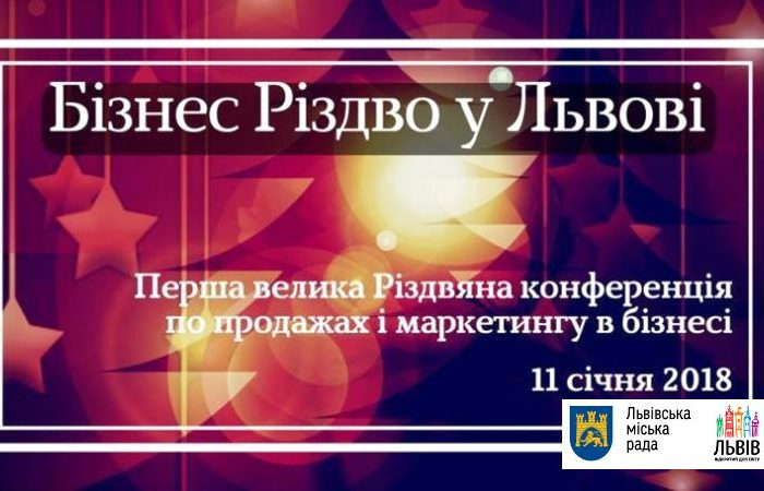 «Бізнес Різдво» у Львові