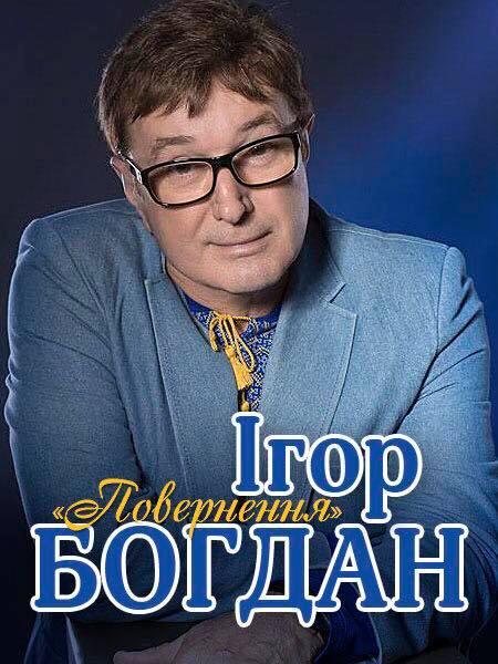 """Концертна програма Ігоря Богдана """"Повернення"""""""