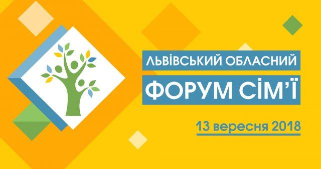 Оновлена програма: на Форум сім'ї у Львові запрошують приходити разом з дітьми