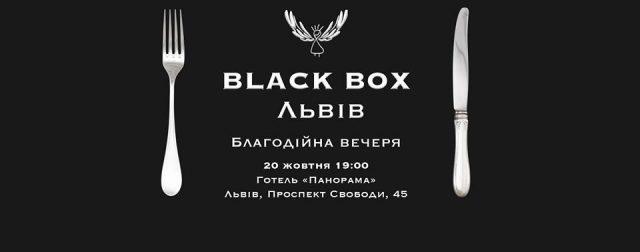BLACK BOX Львів