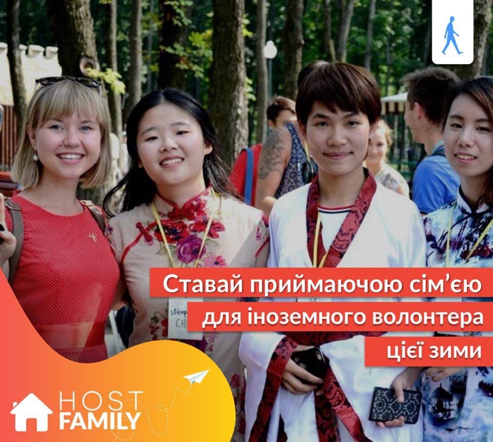 Відкрий Україну світу – стань приймаючою сім'єю для іноземного волонтера