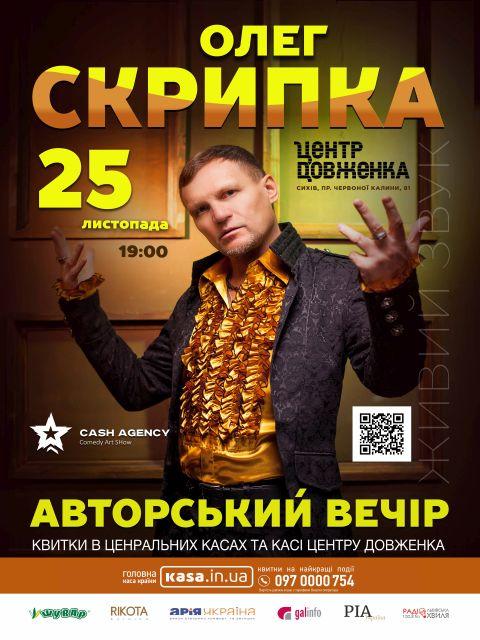 ОЛЕГ СКРИПКА. Авторський вечір у Львові