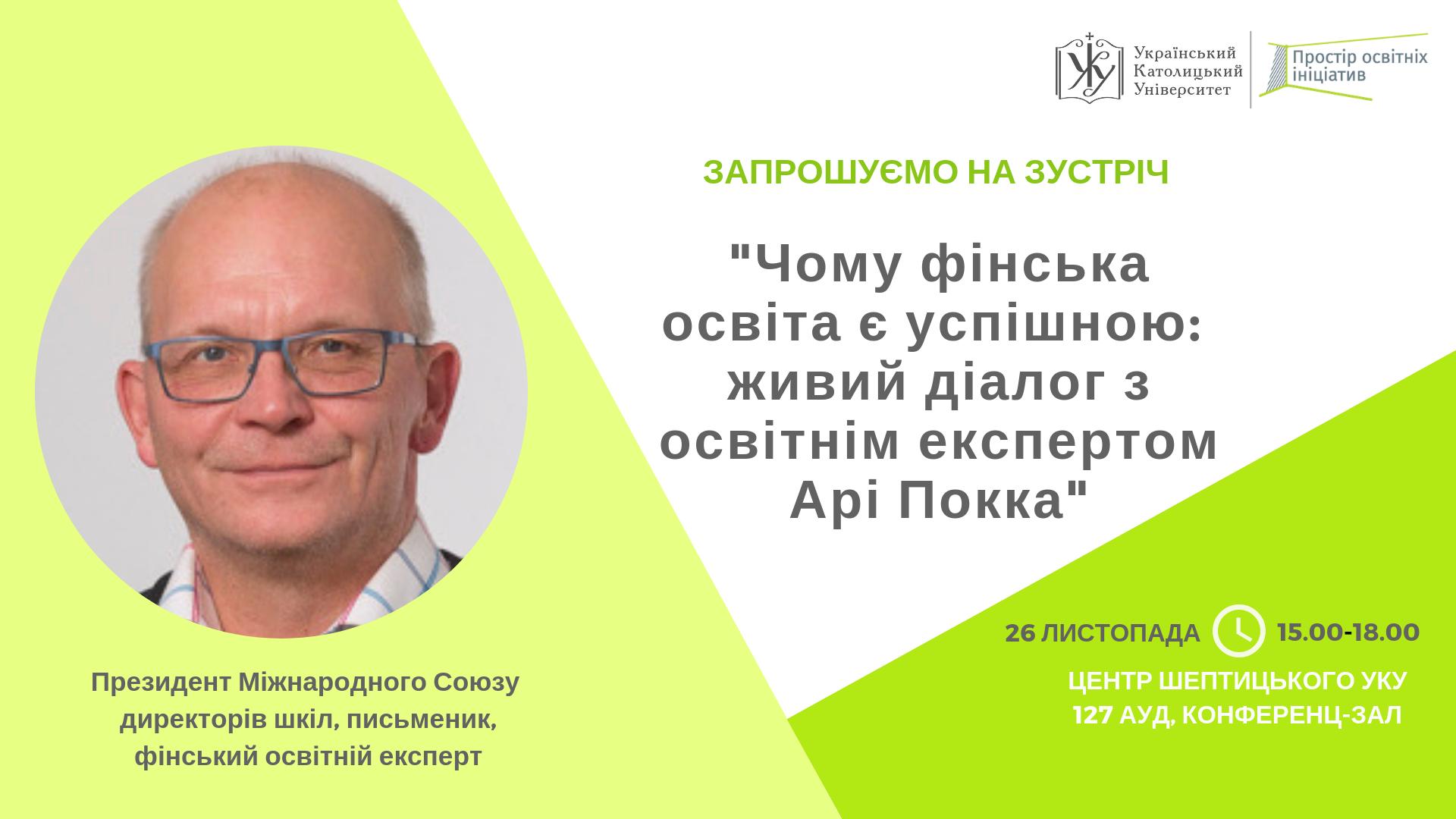 У Центрі Шептицького УКУ відбудеться зустріч з фінським освітнім експертом Арі Покка