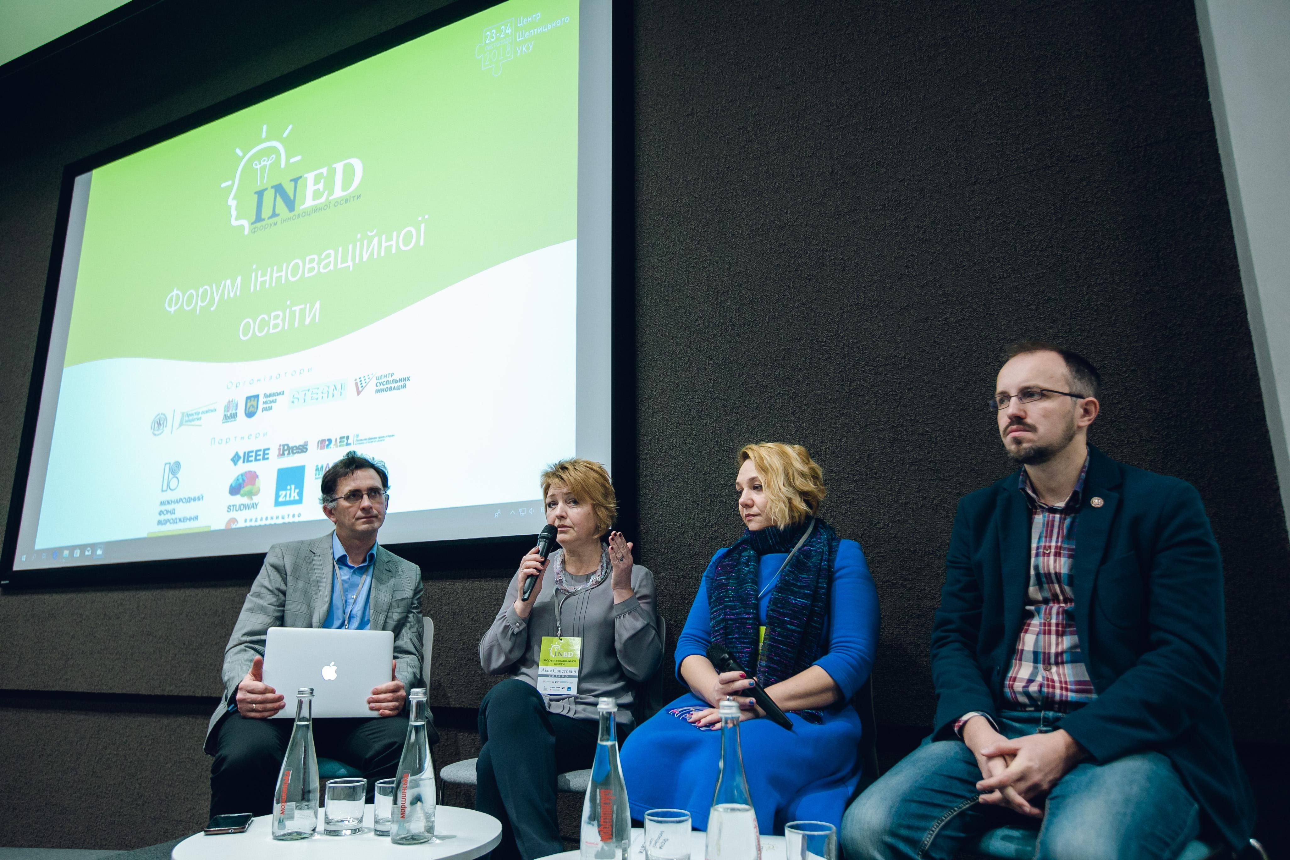 Форум інноваційної освіти INED-2018: «Інноваційні технології – це лише інструмент  навчання, а не самоціль»
