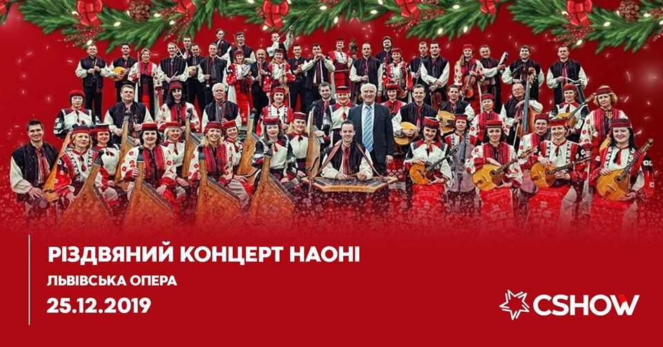 Дивовижний Різдвяний концерт НАОНІ