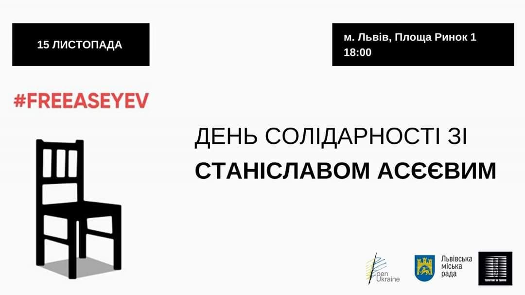 15 листопада у Львові відбудеться акція на підтримку політичного в'язня Станіслава Асєєва