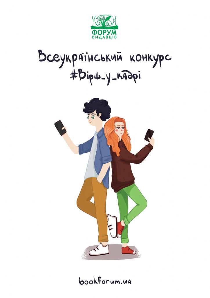 В Україні стартував конкурс відеопоезії в Tik Tok