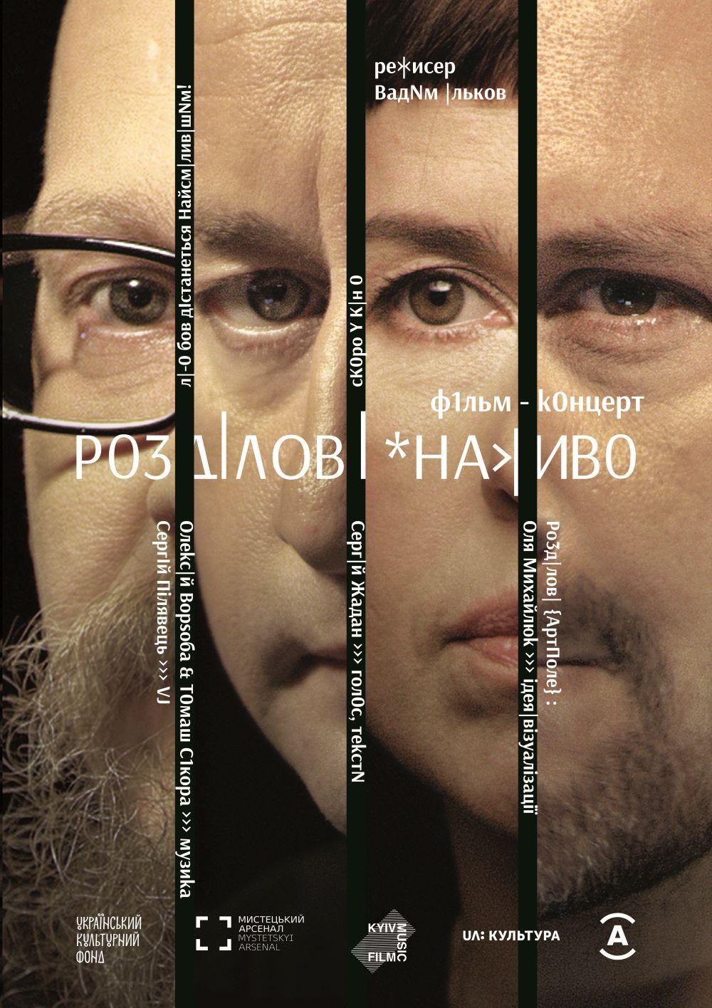 Фільм-концерт «Розділові Наживо» виходить онлайн