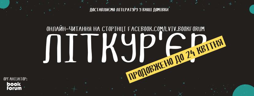 """Проєкт """"Літкур'єр: онлайн-читання уголос від BookForum"""" продовжено: хто читатиме у квітні?"""