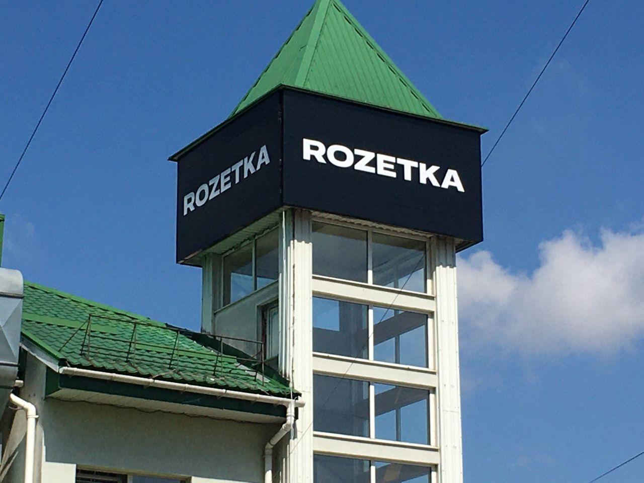 Перший у Львові шоу-рум ROZETKA відкрито на «Верхньому Шуварі»