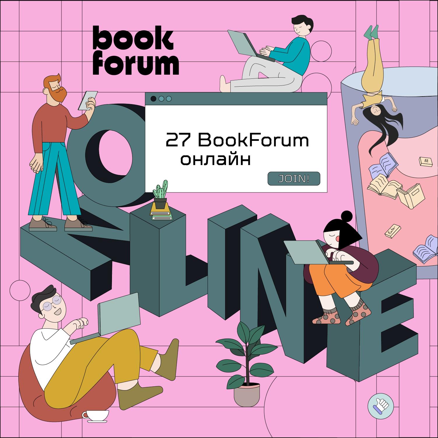 27 BookForum відбудеться у вересні — вперше в онлайн-форматі