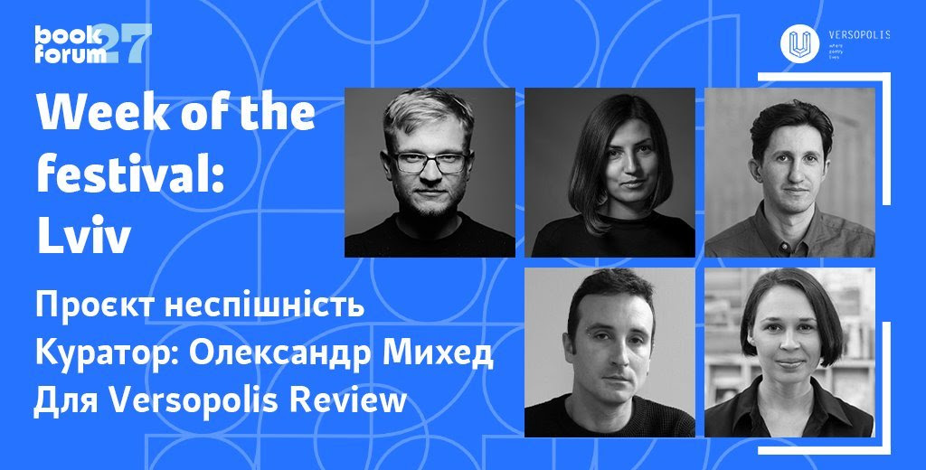 BookForum і онлайн видання про європейську культуру Versopolis Review представляють спеціальний український випуск