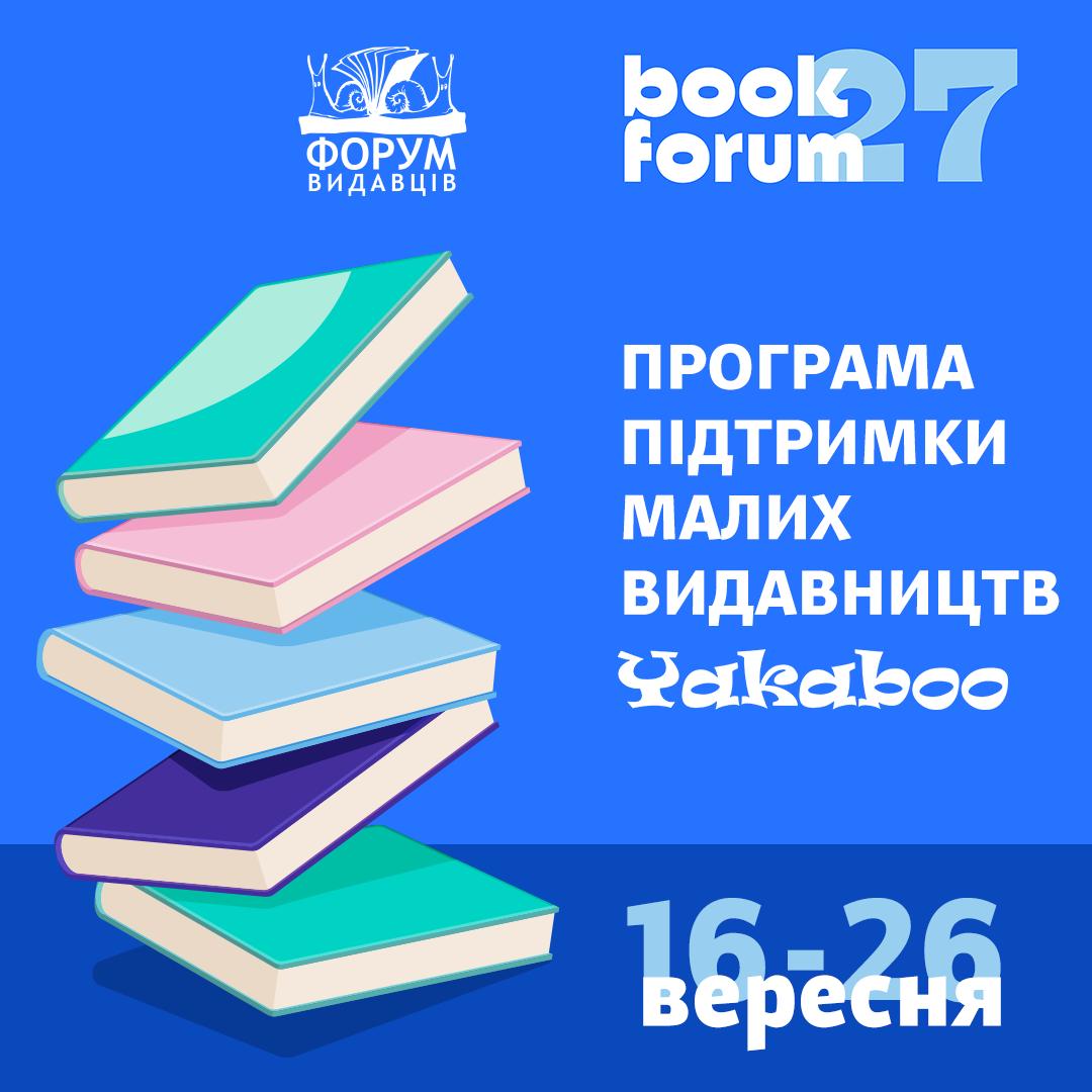 Читай малих — і вони стануть більшими! Як купити книжки під час BookForum