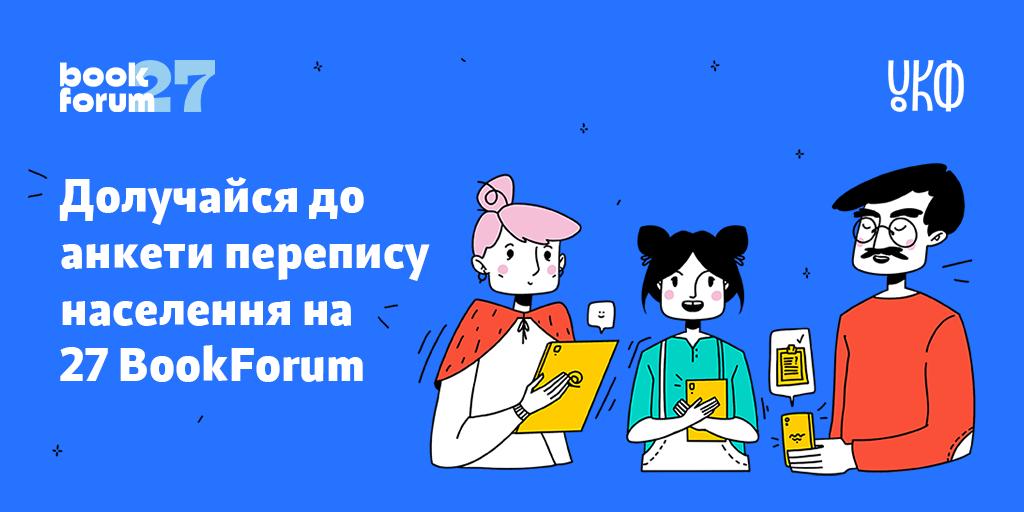 27 BookForum розпочинає перепис населення