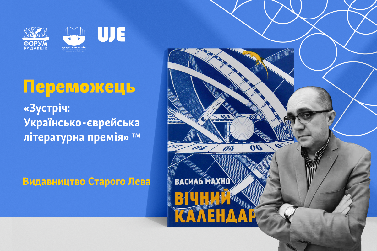 Роман «Вічний календар» Василя Махнa здобув книжкову нагороду «Зустріч»!