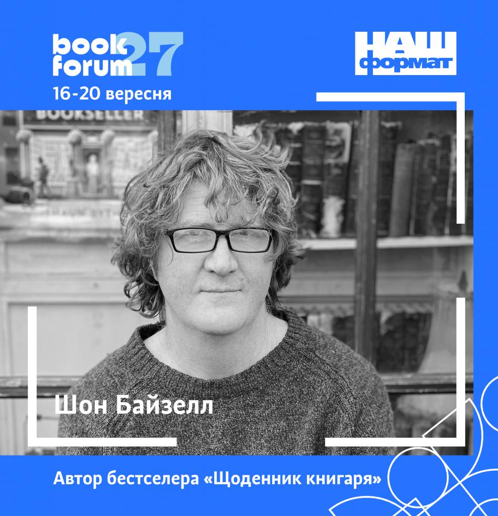 Автор бестселера «Щоденник книгаря» — учасник 27 BookForum