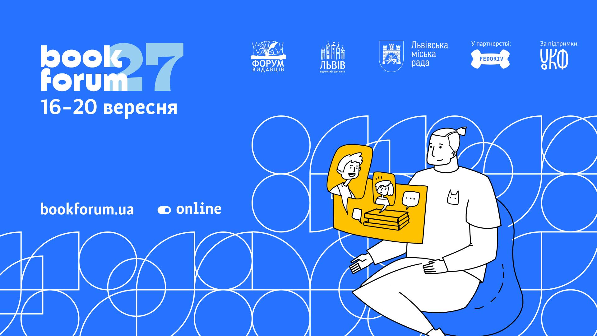 Вже завтра стартує 27 BookForum: що важливо знати про фестиваль